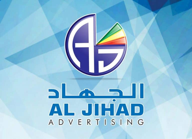 about us - About Us - Aljihad Advertising May 2021